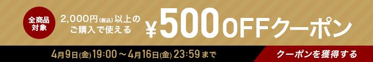 500円OFFクーポンを獲得する