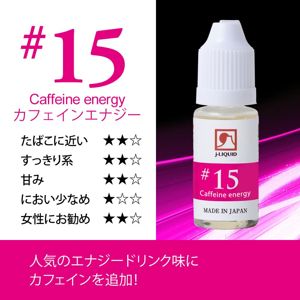 カフェインエナジー 10ml