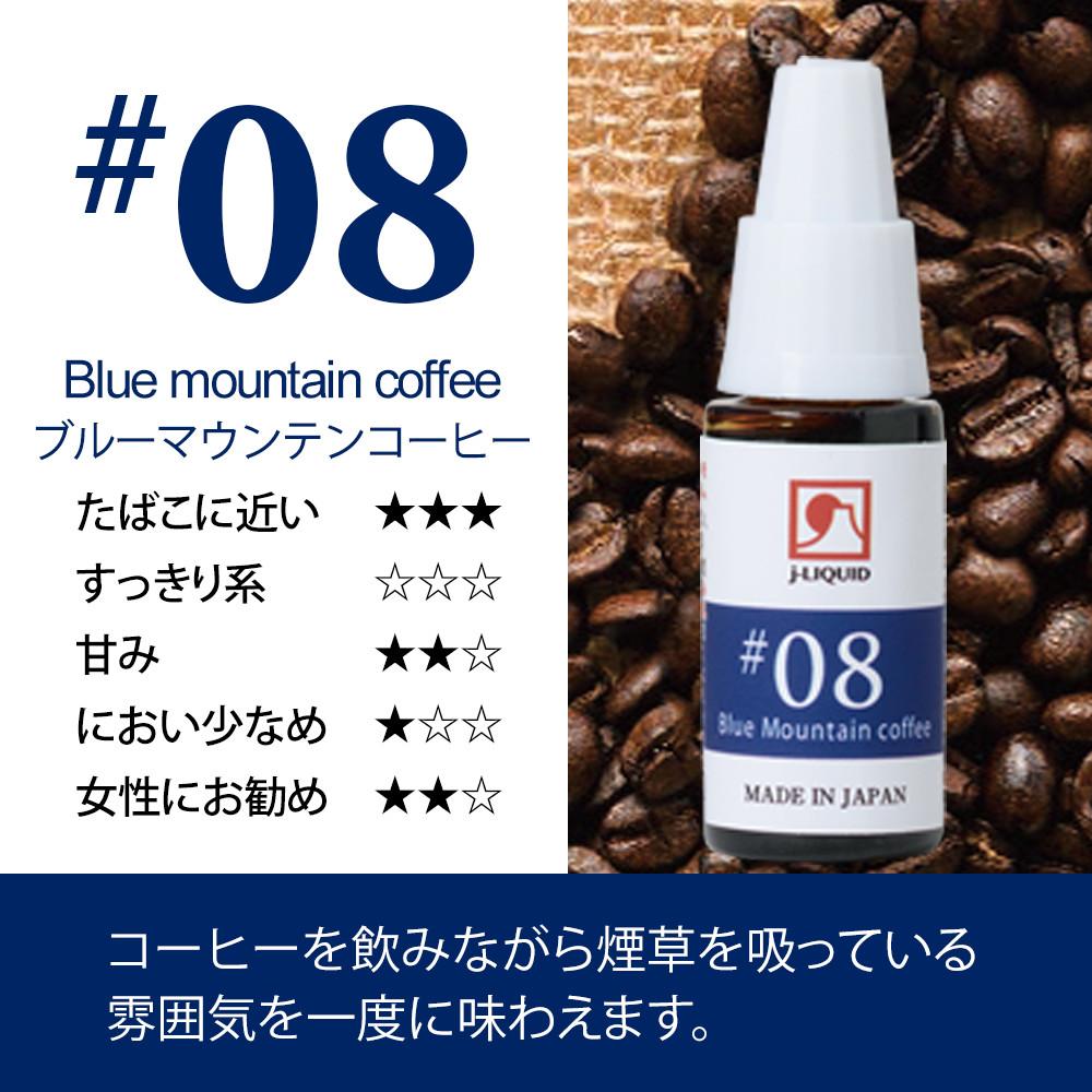 ブルーマウンテンコーヒー 10ml